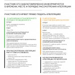 Appelyatsiya-2018-1