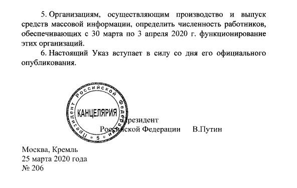 указ президента1