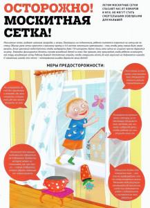 15949095781553156846ostorozhno_moskitnaya_setka