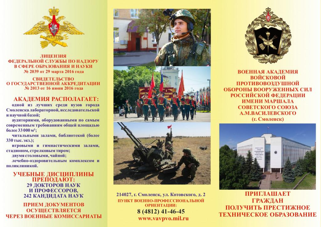 буклет гражданским - 2020-2021_page-0001