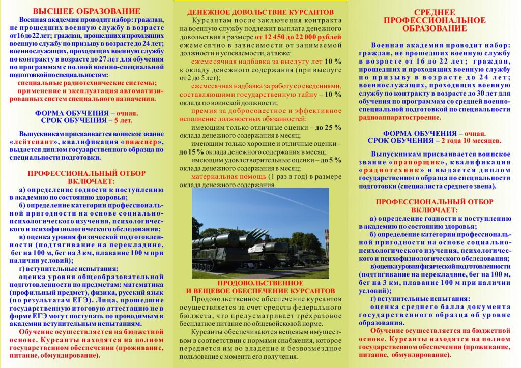 буклет гражданским - 2020-2021_page-0002