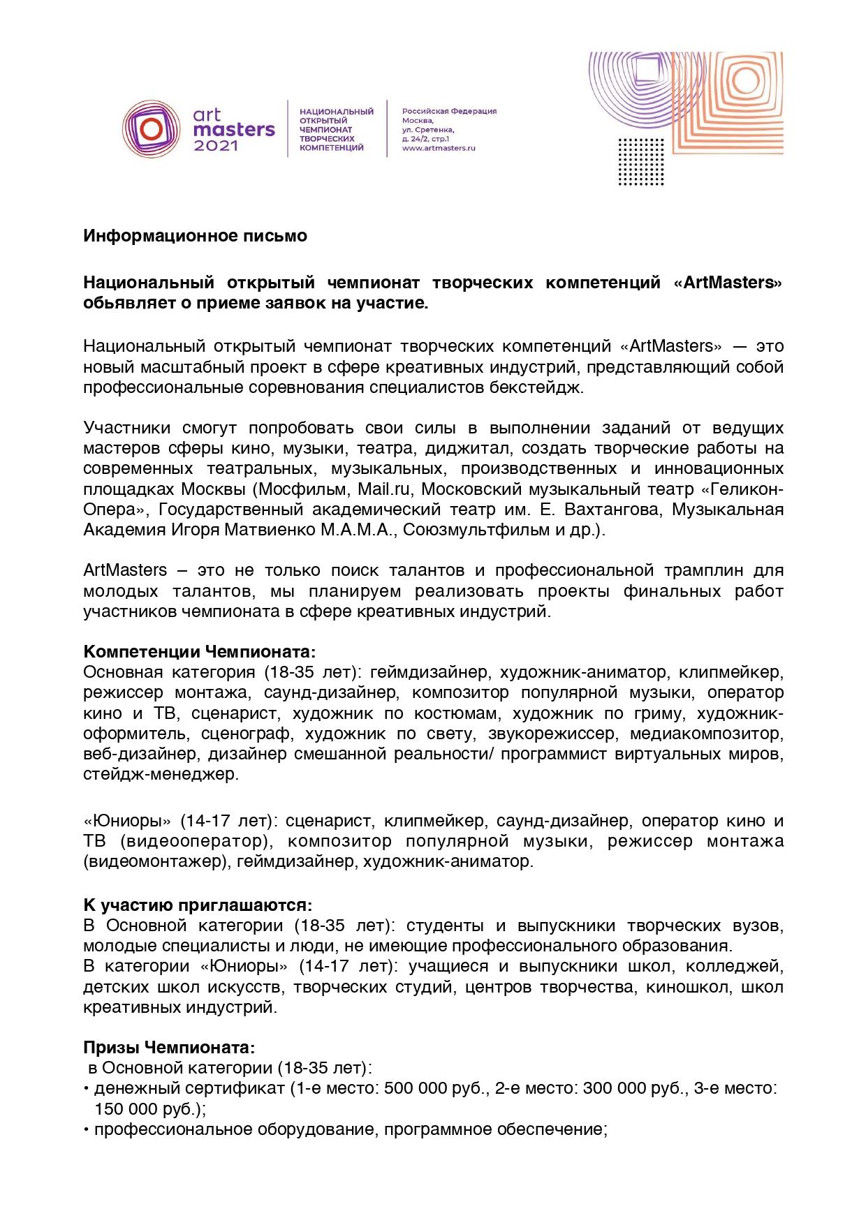 инф. письмо_page-0001