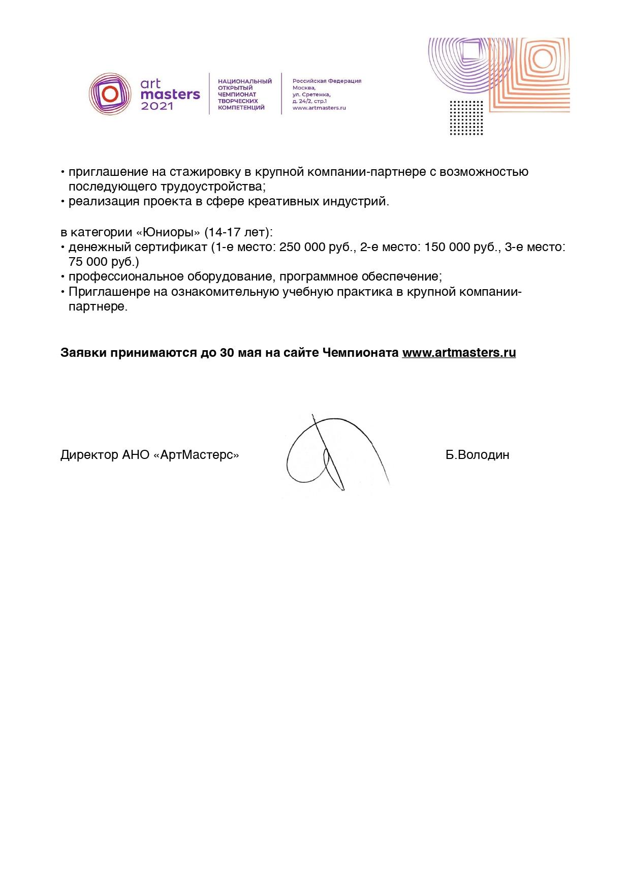 инф. письмо_page-0002